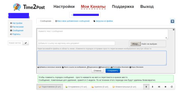 Инструменты для ведения групп ВКонтакте