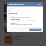 Как создать популярную группу ВКонтакте