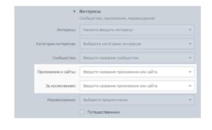 Настройка интересов таргетинг ВК