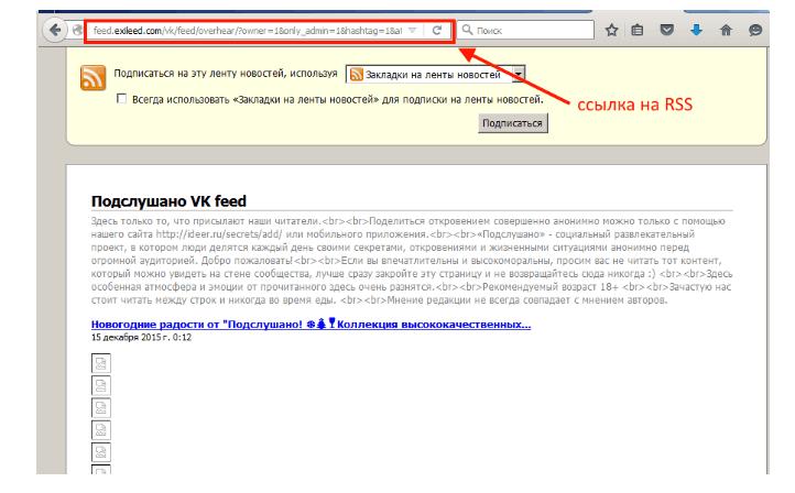 RSS лента группы ВКонтакте