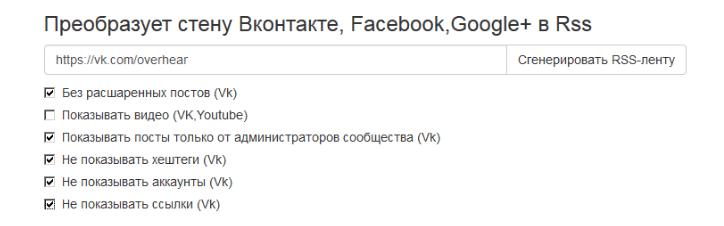 RSS лента ВКонтакте