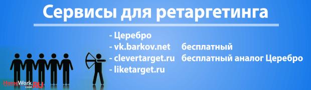 Сервисы ретаргетинга вконтакте