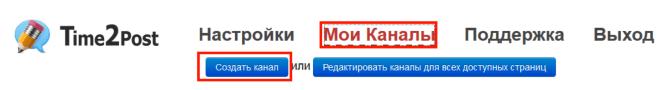 Создание канала для ведения группы ВКонтакте