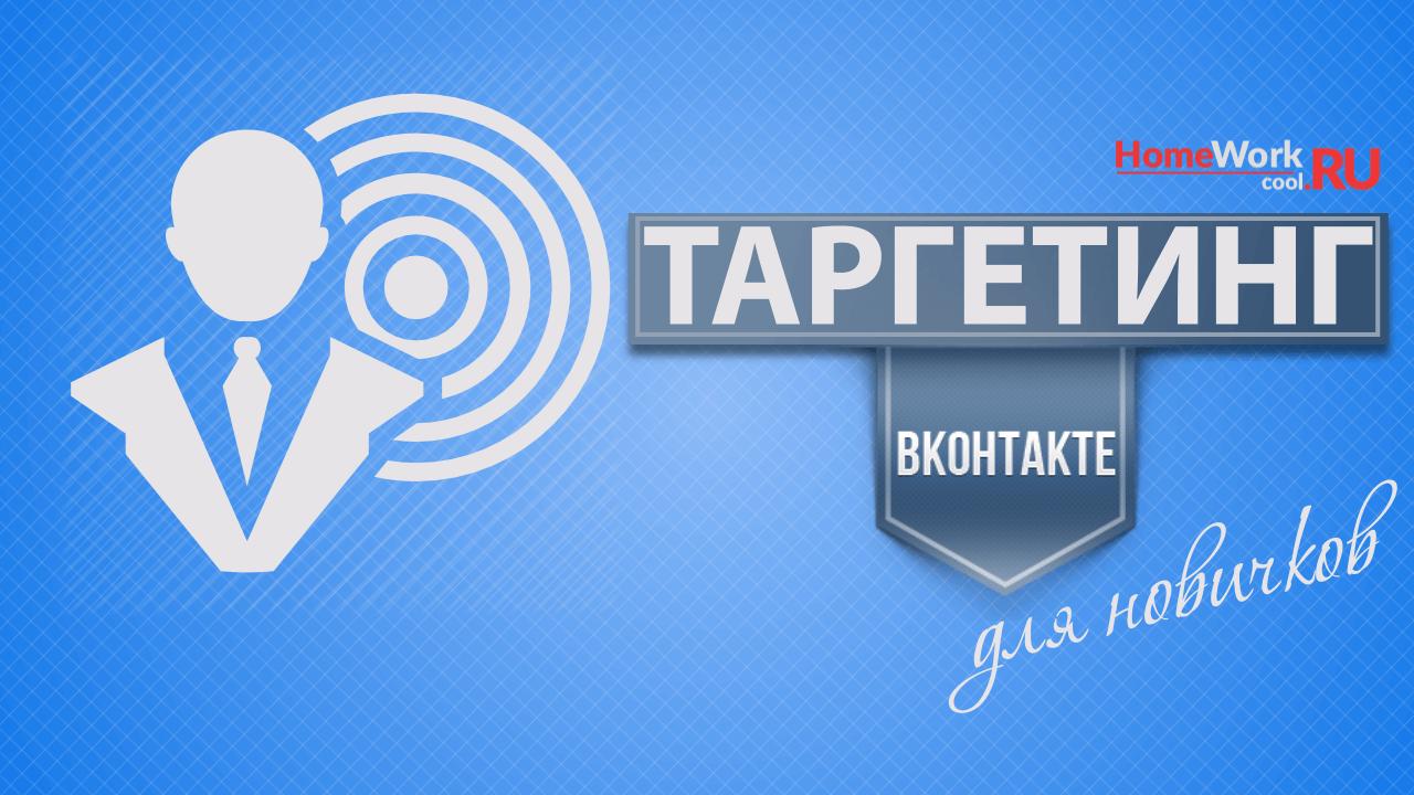 Таргетинг ВКонтакте настройка для новичков