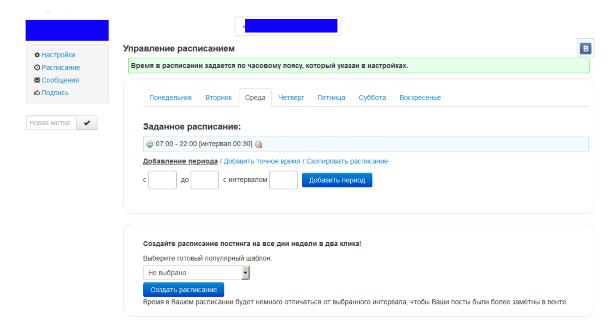 Управление расписанием сервиса для ведения групп ВКонтакте
