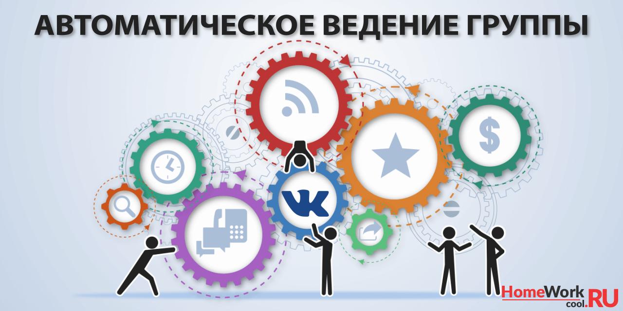 Ведение группы ВКонтакте автоматически