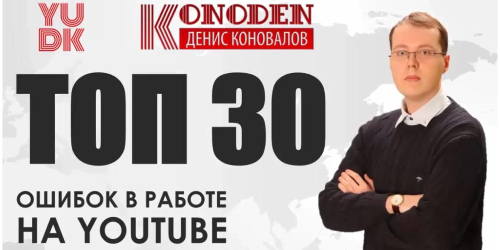 ТОП-30 ошибок в работе на YouTube