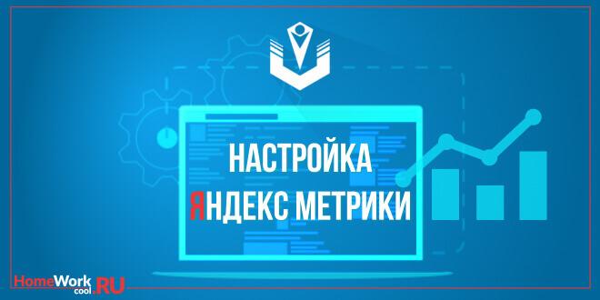 Настройка Яндекс Метрики