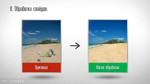 Обработка изображений для слайд шоу
