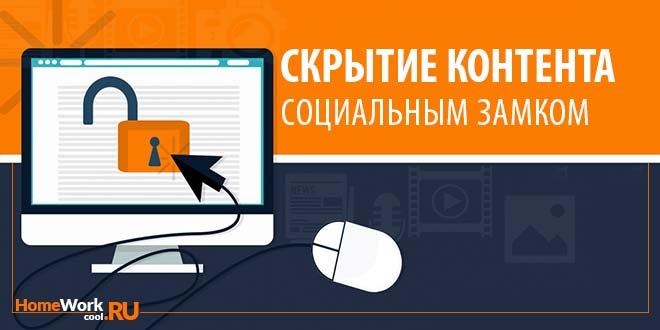 Интеграция с социальными сетями контента на сайте WordPress
