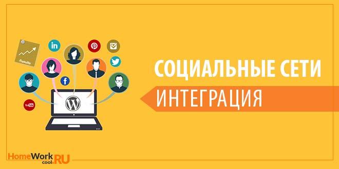 Интеграция с социальными сетями сайта WordPress