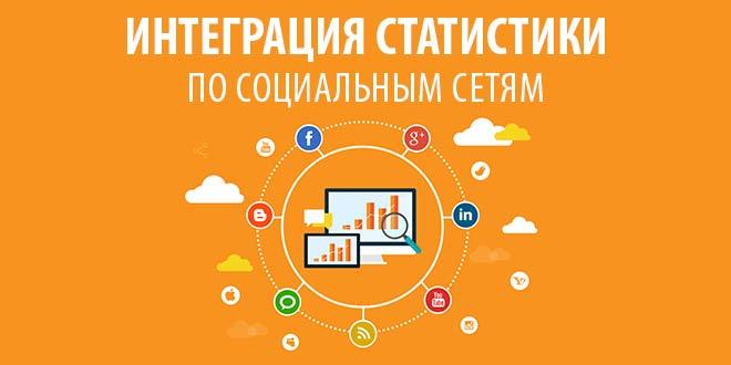 Интеграция статистики из социальных сетей на сайт WordPress