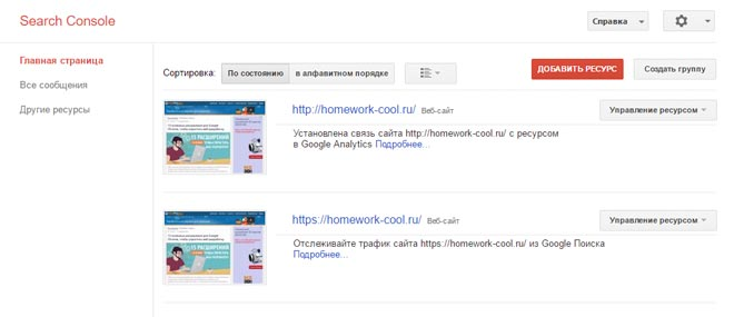 Перевод сайта на HTTP добавление в панель google