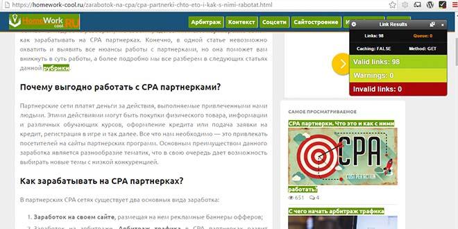 Полезные расширения для Google Chrome Check My Links