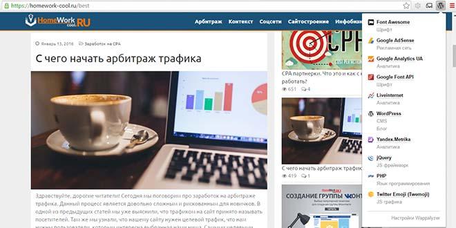Полезные расширения для Google Chrome Wappalyzer