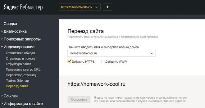 Третий шаг перевода сайта на HTTP