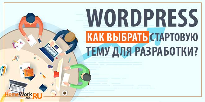Стартовая тема WordPress