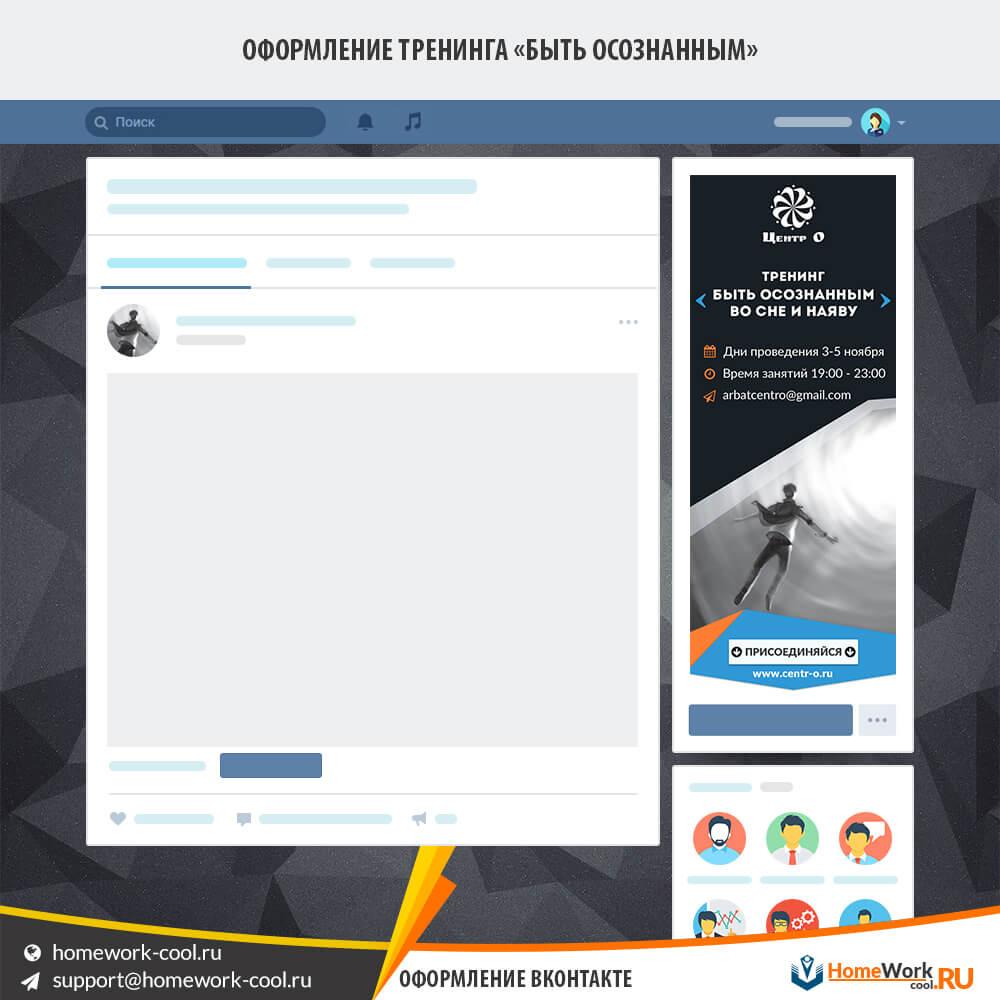 Аватар тренинга «Быть осознанным»