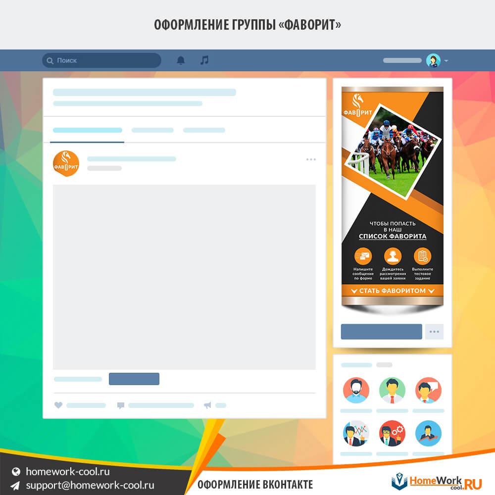 Аватар группы «Фаворит»