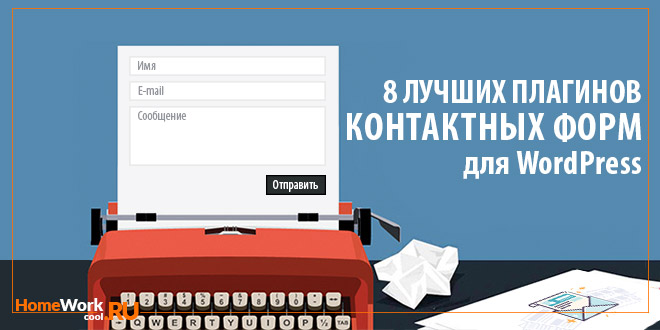 плагины контактных форм для WordPress