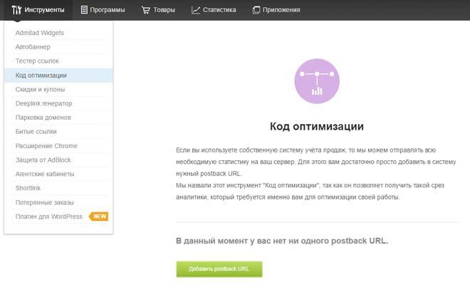 PostBack в партнерке Admitad
