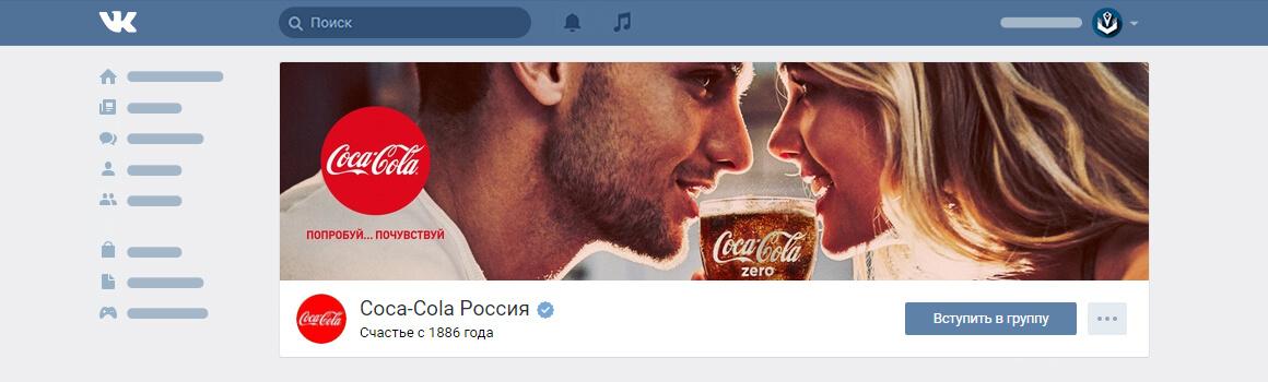 Обложка ВК Coca-Cola