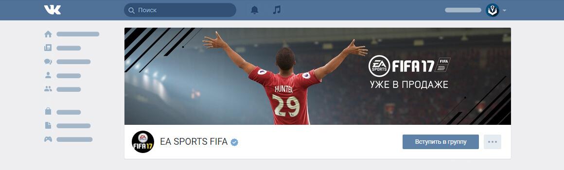 Обложка ВК FIFA17
