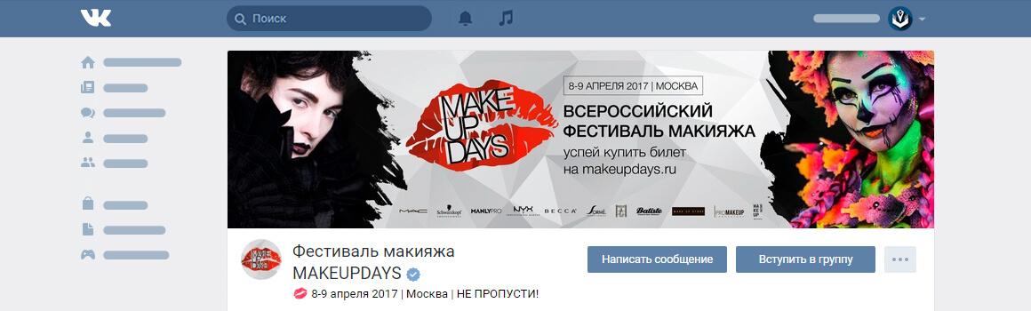 Обложка ВК makeupdays
