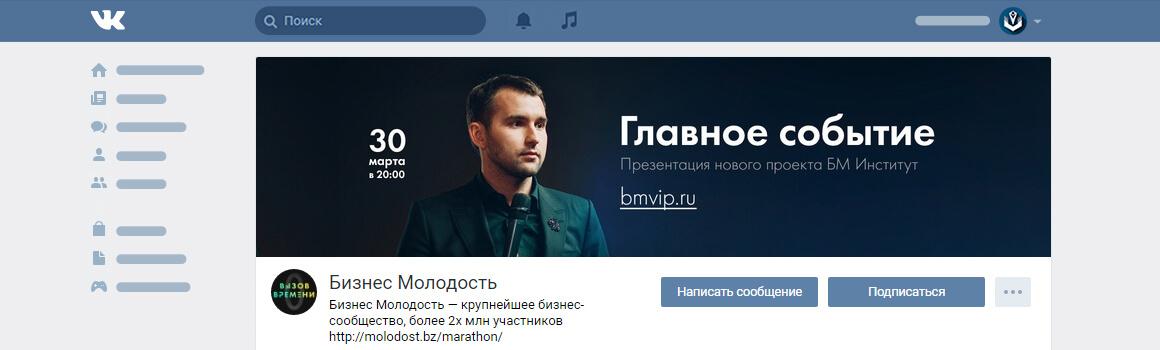 Обложка Вконтакте Бизнес Молодость