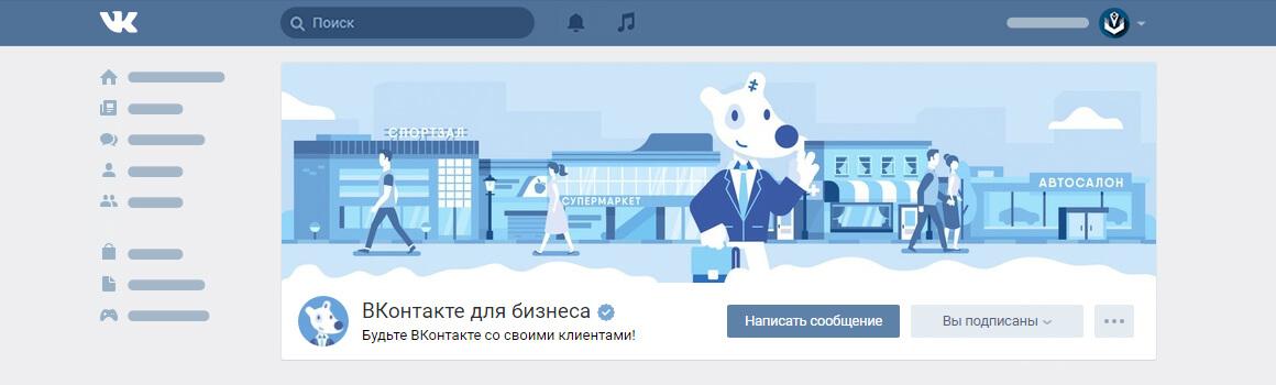 Обложка Вконтакте для бизнеса