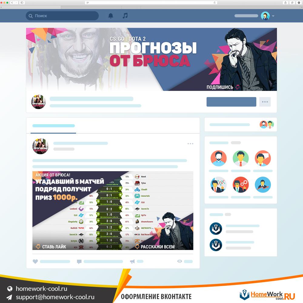 Оформление группы Вконтакте «Прогнозы от Брюса»