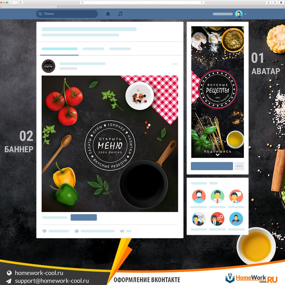 Оформление группы Вконтакте «Вкусные рецепты»