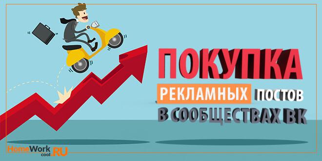 Инструкция по размещению рекламы в сообществах Вконтакте