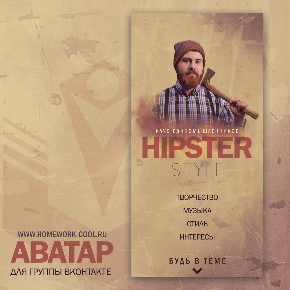 Аватар для группы Вконтакте «Hipster Style»