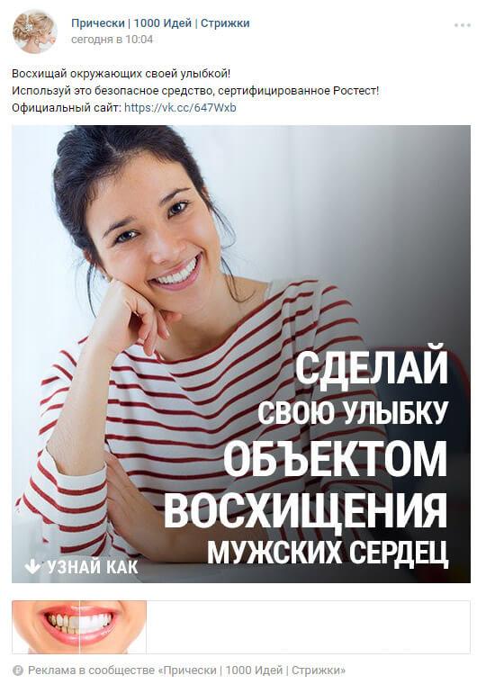 Хороший рекламный пост в сообществах Вконтакте