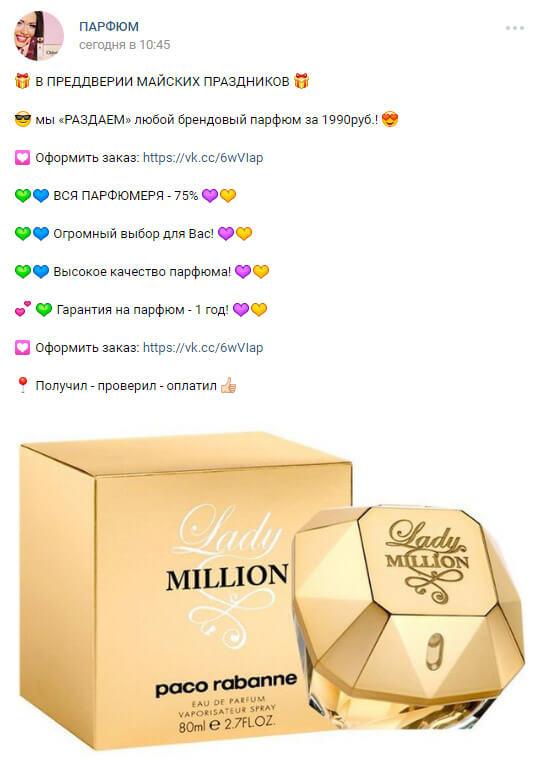Плохой рекламный пост в сообществах Вконтакте