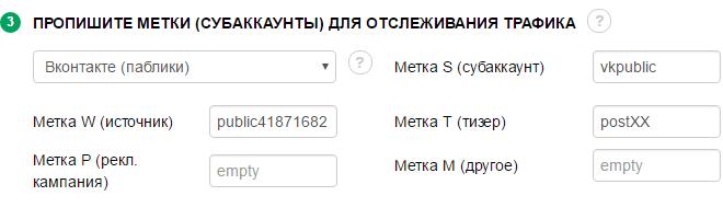 Разметка ссылки для рекламы в сообществах Вконтакте