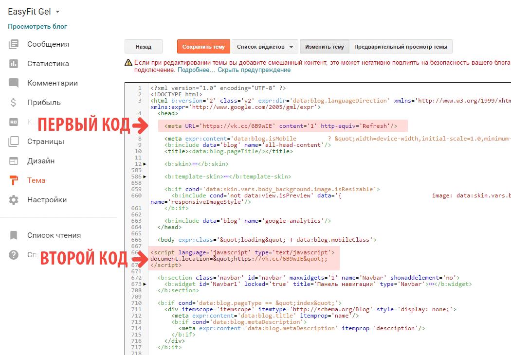 Код редиректа в теме