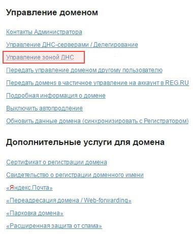 Меняем ДНС для парковки домена в партнерке