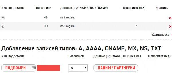 парковка домена в партнерке, если ВК блокирует ссылку