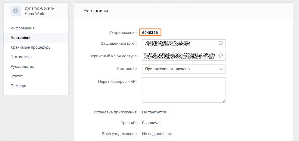 получение ID приложения вконтакте