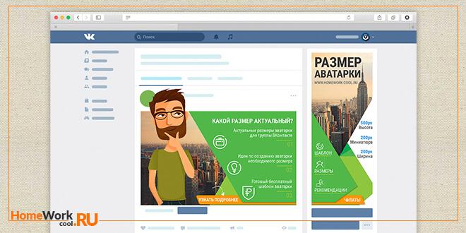 Размер аватарки для группы Вконтакте