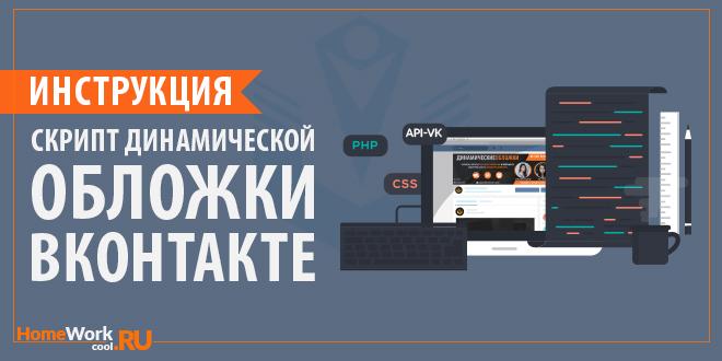 Скрипт динамической обложки Вконтакте