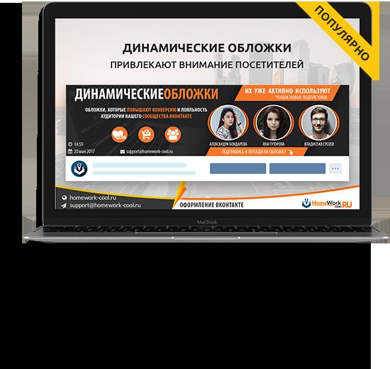 Динамическое оформление группы Вконтакте