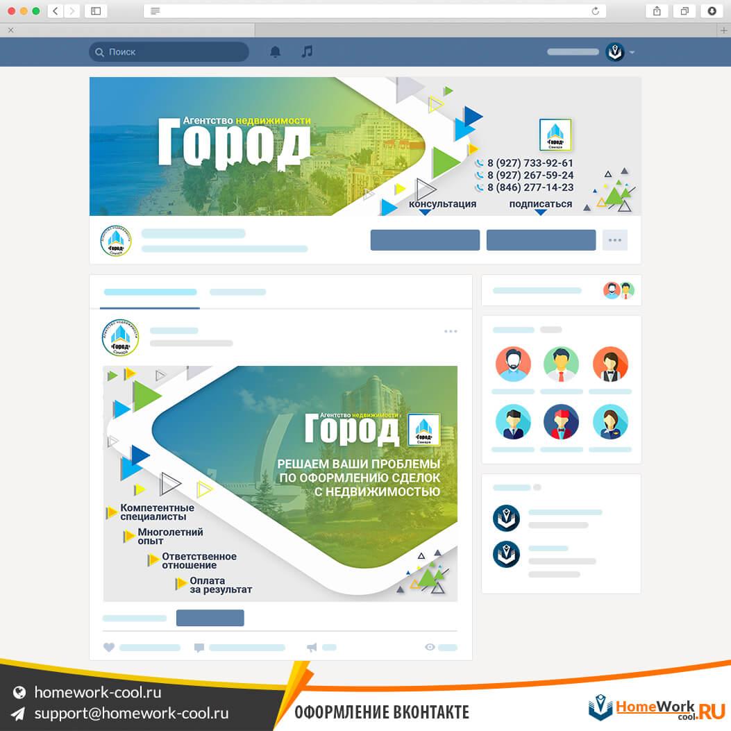 Оформление группы ВКонтакте для АН «Город»