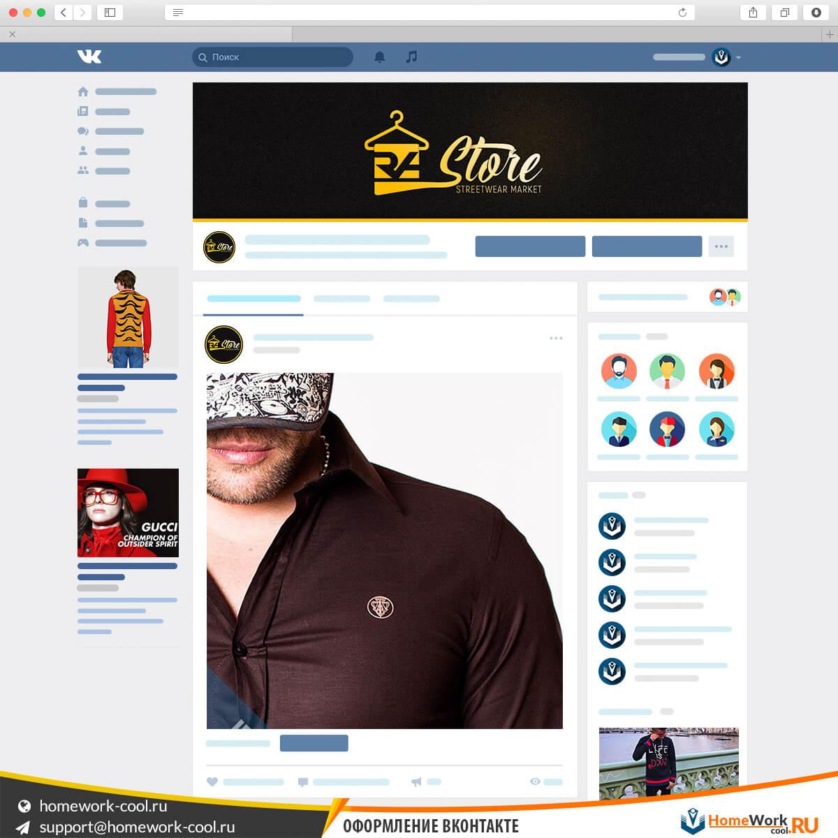 Разработка логотипа и обложки для группы RaStore