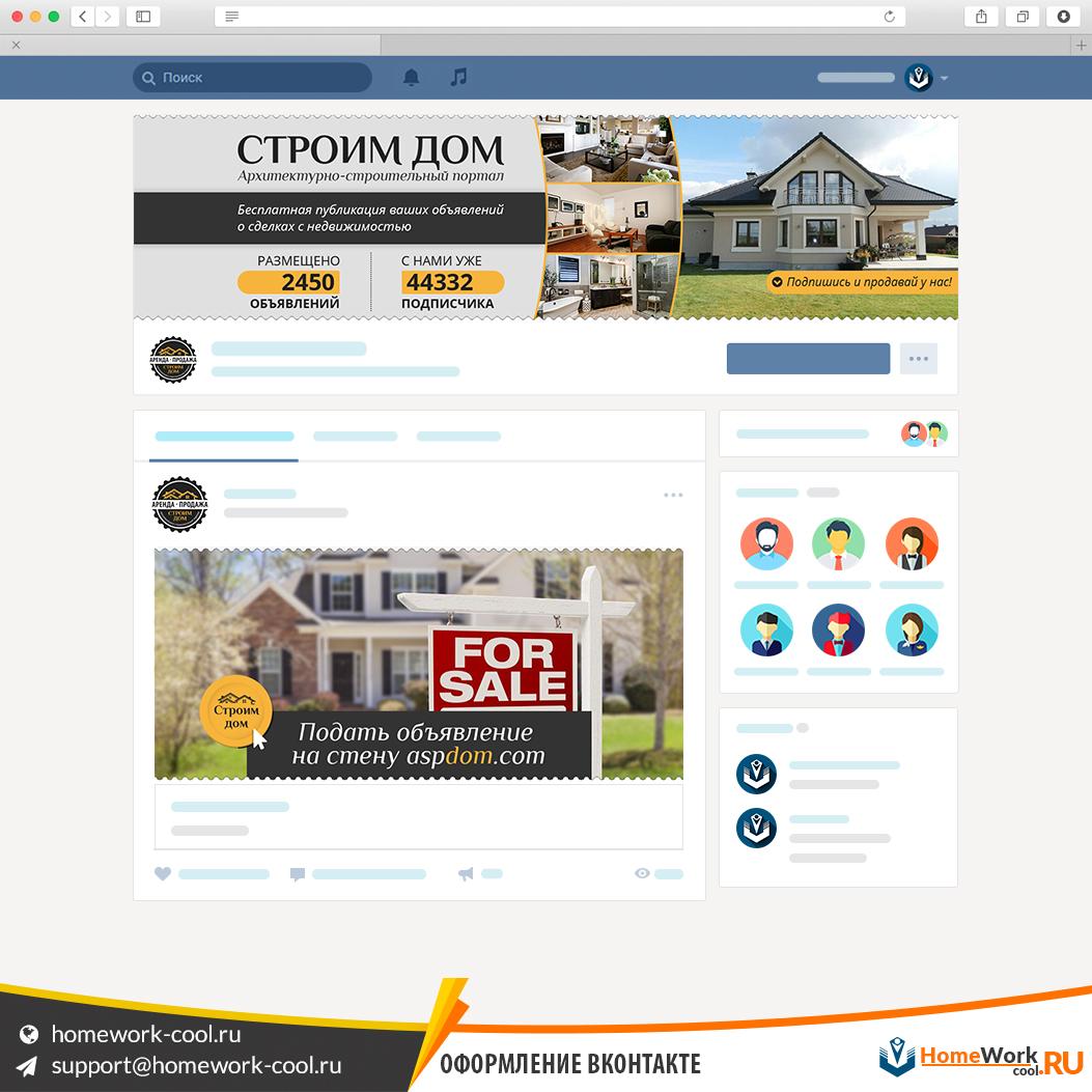Динамическая обложка для группы по сделкам с недвижимостью