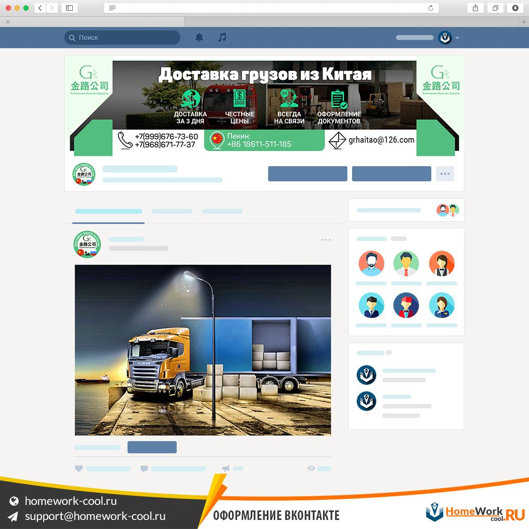 Обложка для группы ВКонтакте chinajinlu