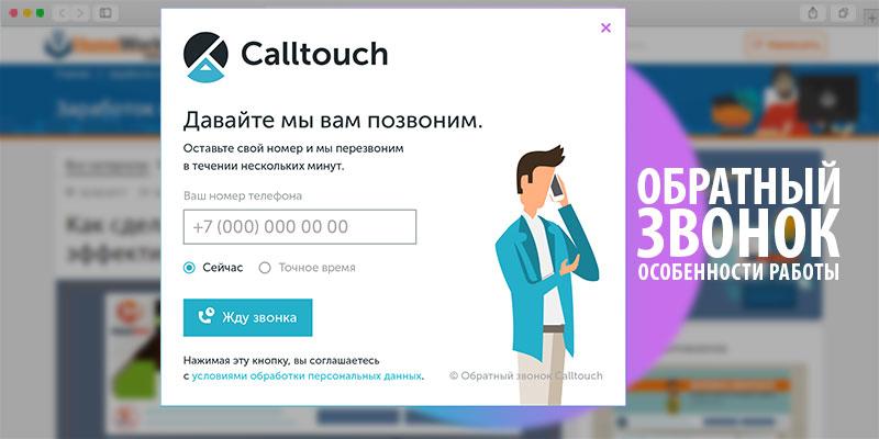 Форма обратного звонка для сайта