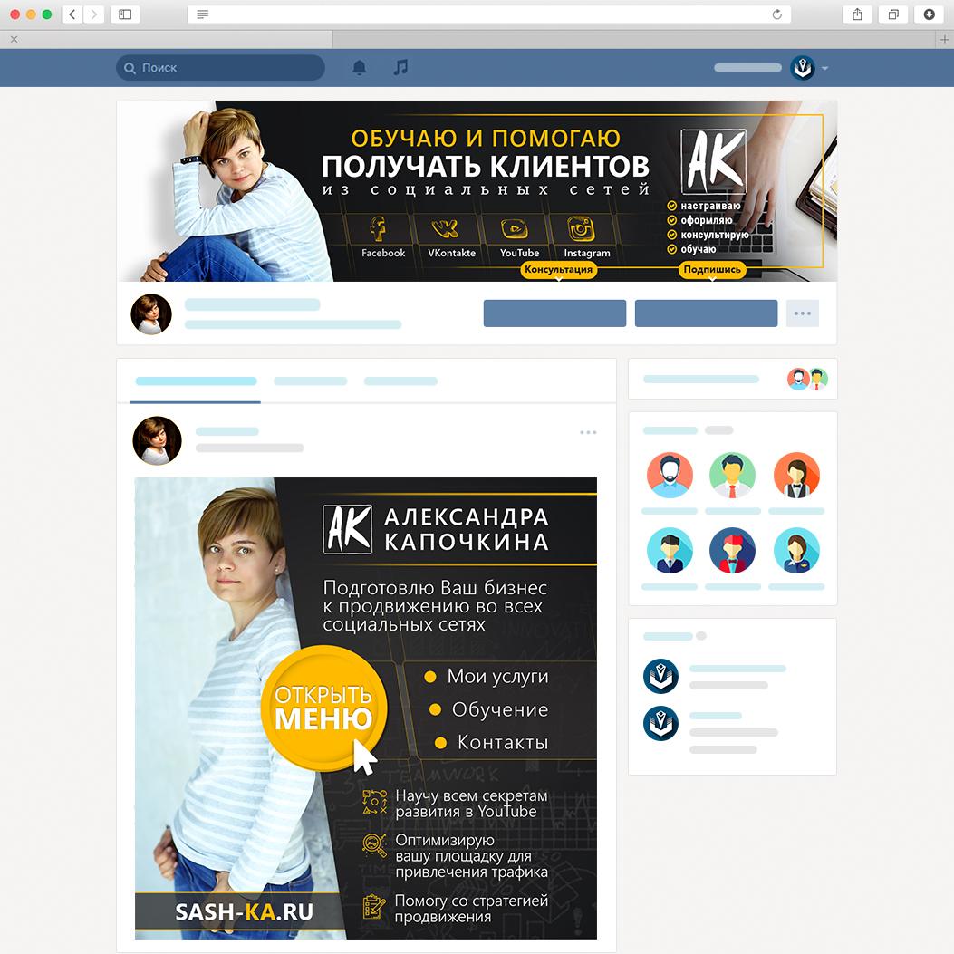 Бизнес оформление группы Александры Капочкиной